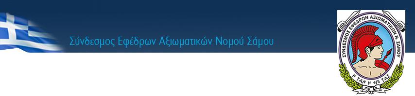 Σ.Ε.Α.Ν. ΣΑΜΟΥ :: Σύνδεσμος Εφέδρων Αξιωματικών Ν. Σάμου